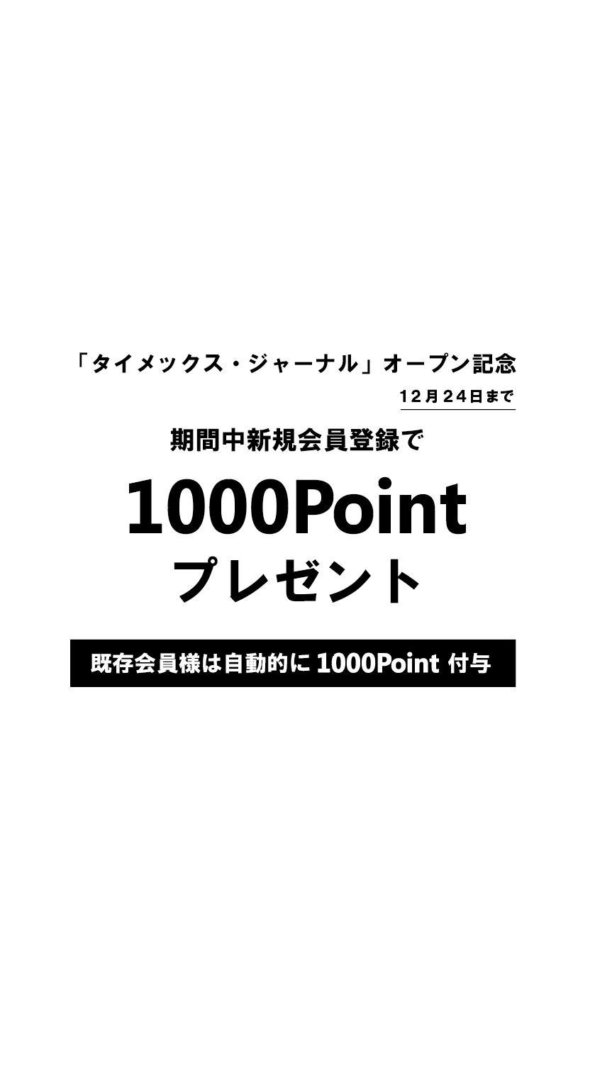 『タイメックス・ジャーナル』オープン記念!1000Pointプレゼント